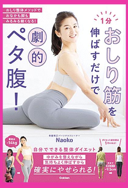 本日3月24日発売!【1分おしり筋を伸ばすだけで劇的ペタ腹!】