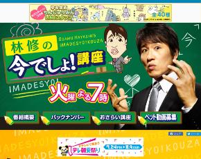林修先生【今でしょ!講座】来週28日火曜TV出演!夜7時〜