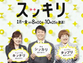 1月25日TV【スッキリ】に出演予定!月曜朝の9時台日テレ